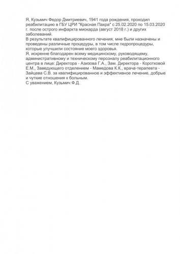 Кузмич-1 (1)
