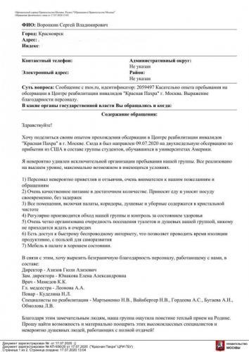 17.07.2020 КП-936 20 Обращение граждан Стружак Е.П. p1-1 (1)