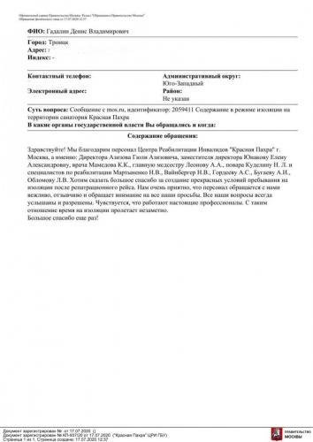 17.07.2020 КП-937 20 Обращение граждан Стружак Е.П.-1 (1)
