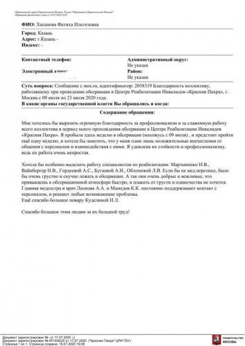 17.07.2020 КП-938 20 Обращение граждан Стружак Е.П.-1 (1)